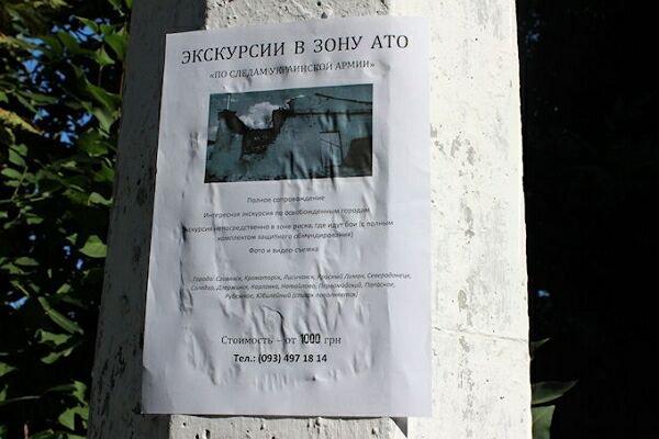 Заработок на крови: в освобожденные города Восточной Украины организовывают экскурсии