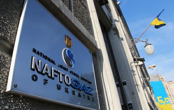 4ый денежный транш от Украины за газ