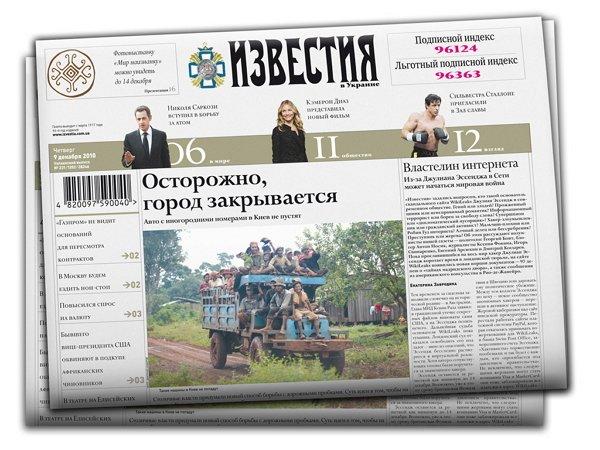 Мнение редактора «Известия в Украине» о войне