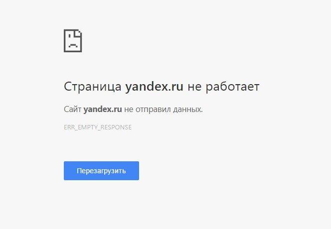 Яндекс упал