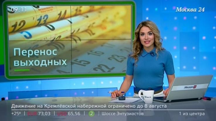 Сколько выходных россиянам предоставит государство в 2017-м?