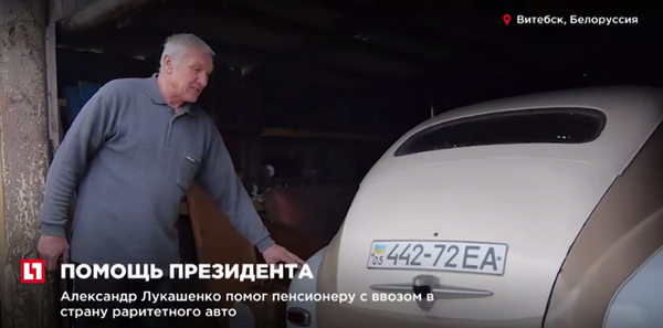 Лукашенко освободил пенсионера от уплаты 9500 €