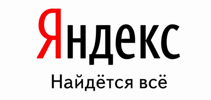 Яндекс меняет слоган?