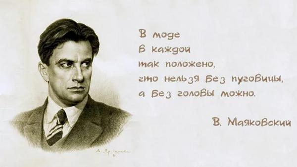 Учителя Приморского края накажут за стихотворение с матами Маяковского